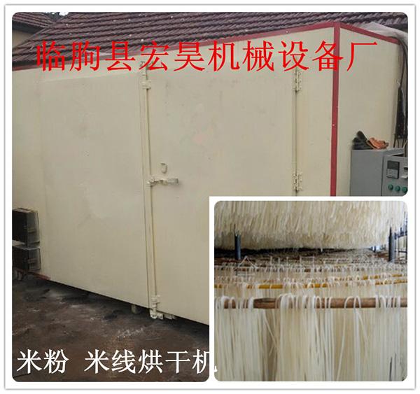 米线烘干机