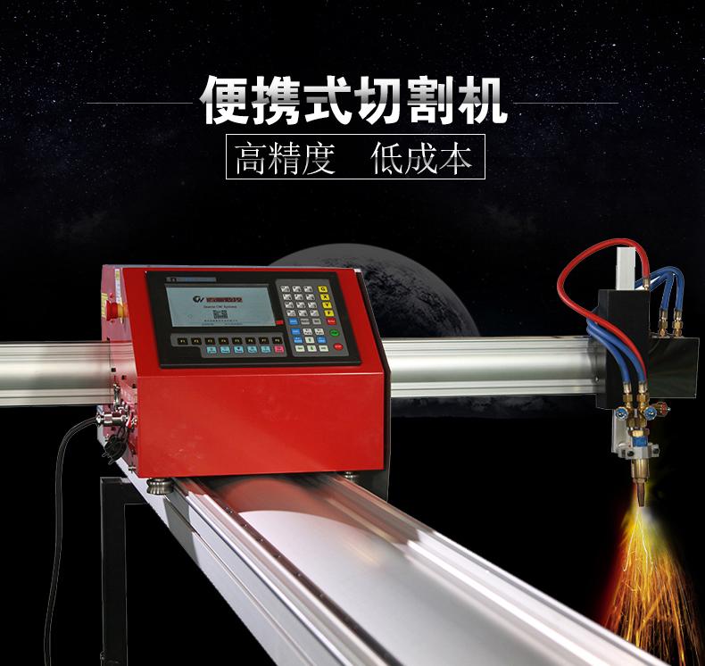 西恩数控便携式等离子火焰数控切割机