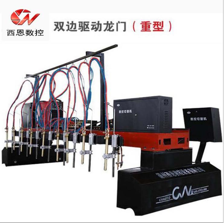 西恩数控直条火焰数控切割机 重型数控直条切割机