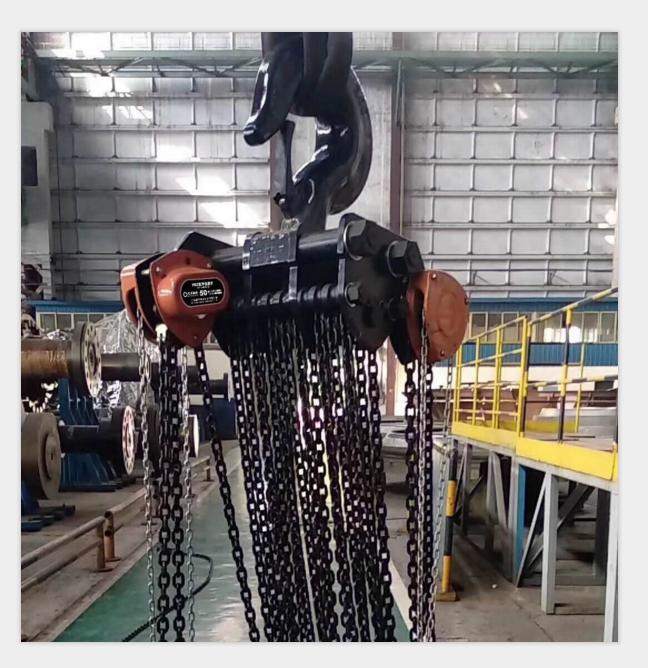 【河北成华】手拉葫芦五齿长轴使用前的准备工作