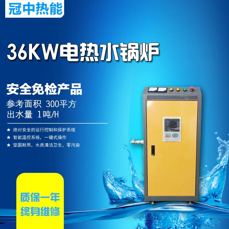 家用地暖锅炉36kw电热水锅炉电采暖锅炉