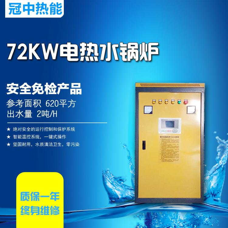 72kw电采暖锅炉家用地暖电锅炉