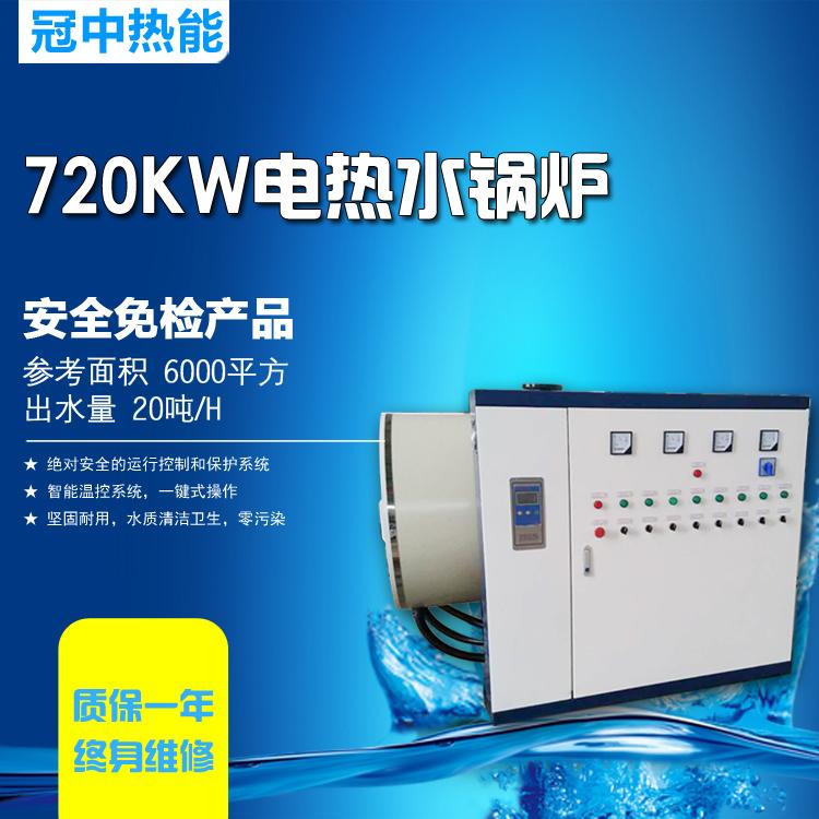 720kw电热水锅炉小区采暖锅炉