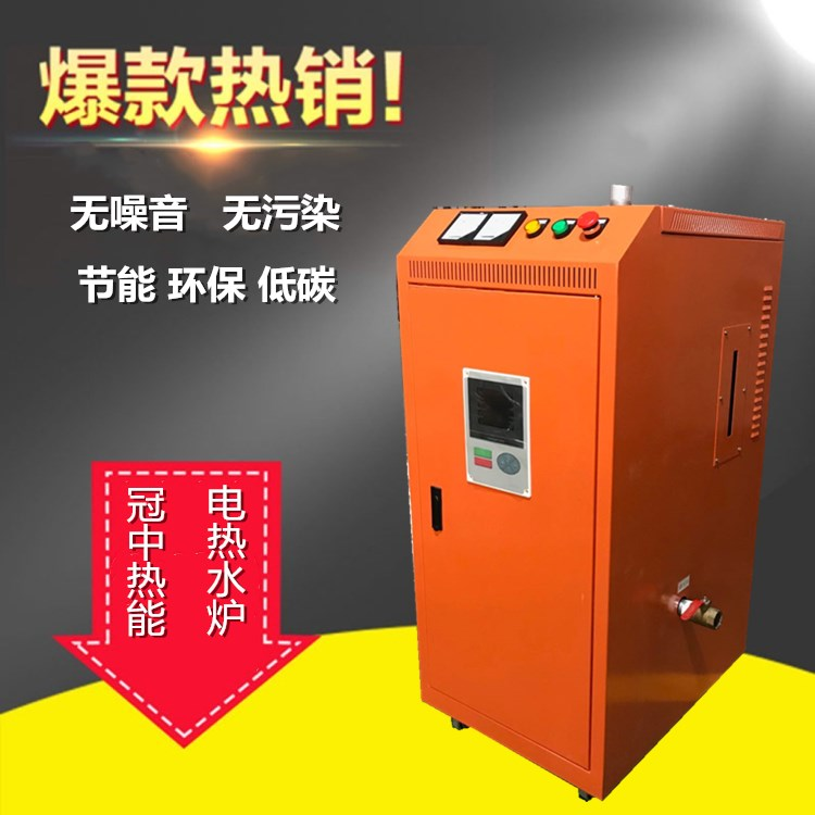 全自动常压电加热热水锅炉洗浴采暖电锅炉