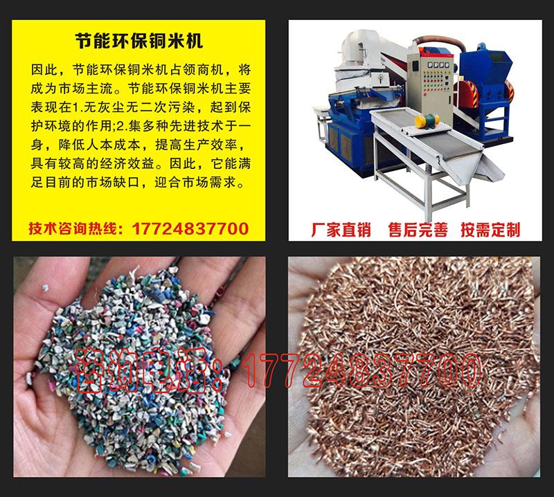 干式铜米机 全自动铜米机 小型铜米机厂家线路板处理设备 铜铝塑静电分离