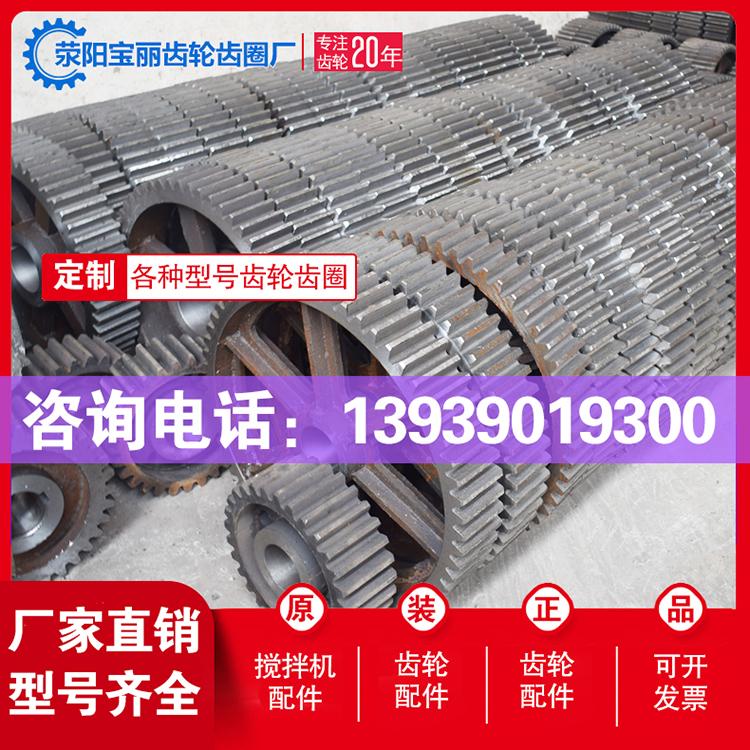 JS500/750/1000混凝土搅拌机外挂大齿轮外挂