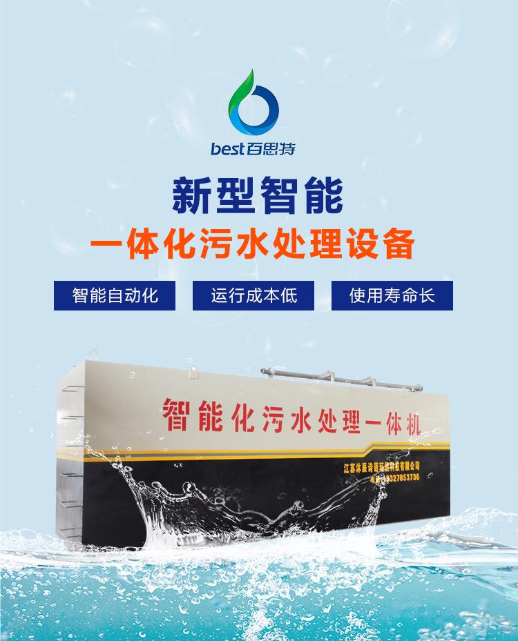小区污水 养殖污水 食品废水 一体化污水处理设备 环保装置