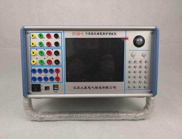 DYJB-6六相继电保护测试仪