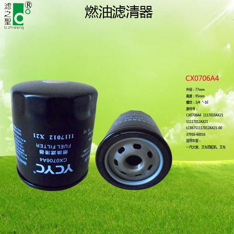 CX0706A4燃油滤清器