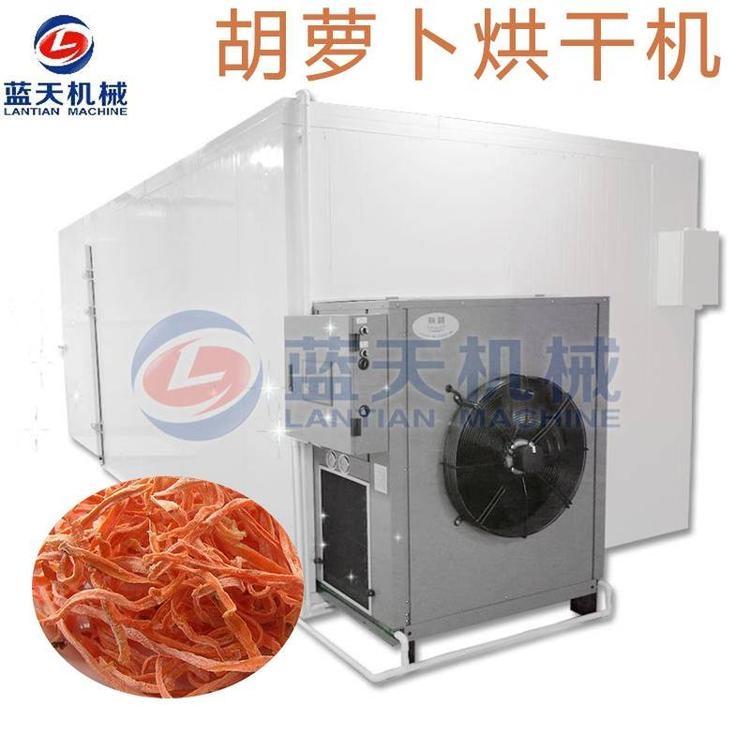 蓝天胡萝卜干烘干机 小型胡萝卜干烘干机 果蔬烘干机做胡萝卜干 环保节能萝卜干烘干机 胡萝卜热泵烘干机