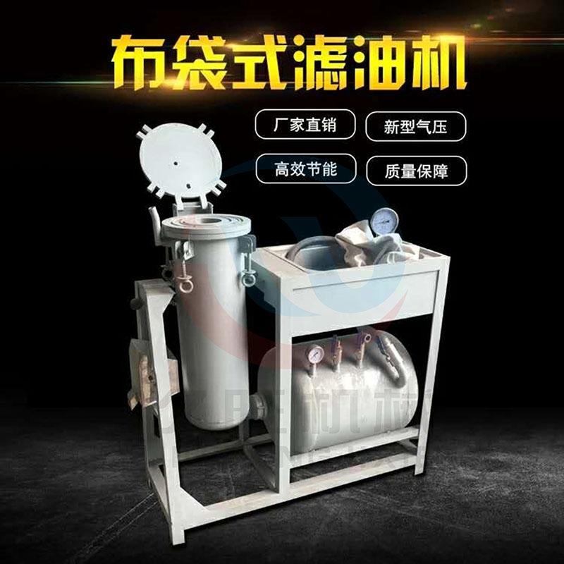 新型布袋式滤油机 真空滤油机厂家 食用油过滤机 滤油机价格
