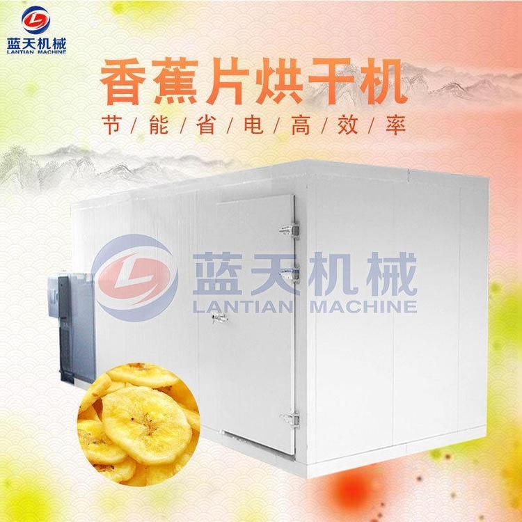 蓝天机械香蕉片烘干机 热泵香蕉片烘干机 箱式香蕉片烘干机 香蕉片烘干设备