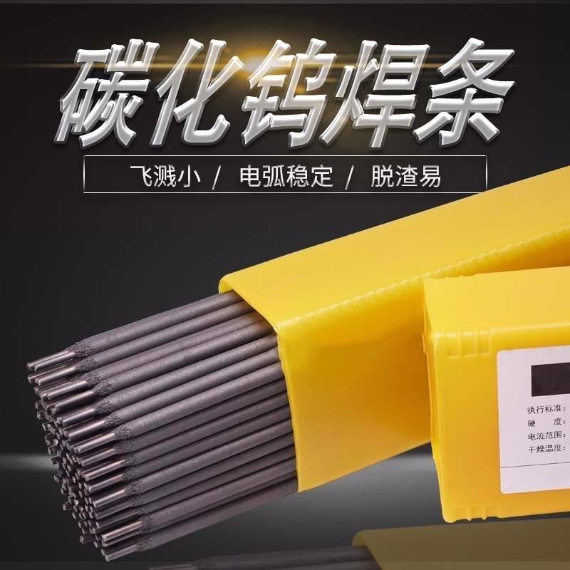YD硬质合金焊条YD硬质合金耐磨焊条