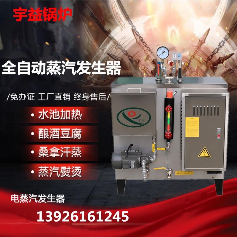 全自动48KW电热蒸汽发生器饭堂蒸饭使用配套蒸汽设备