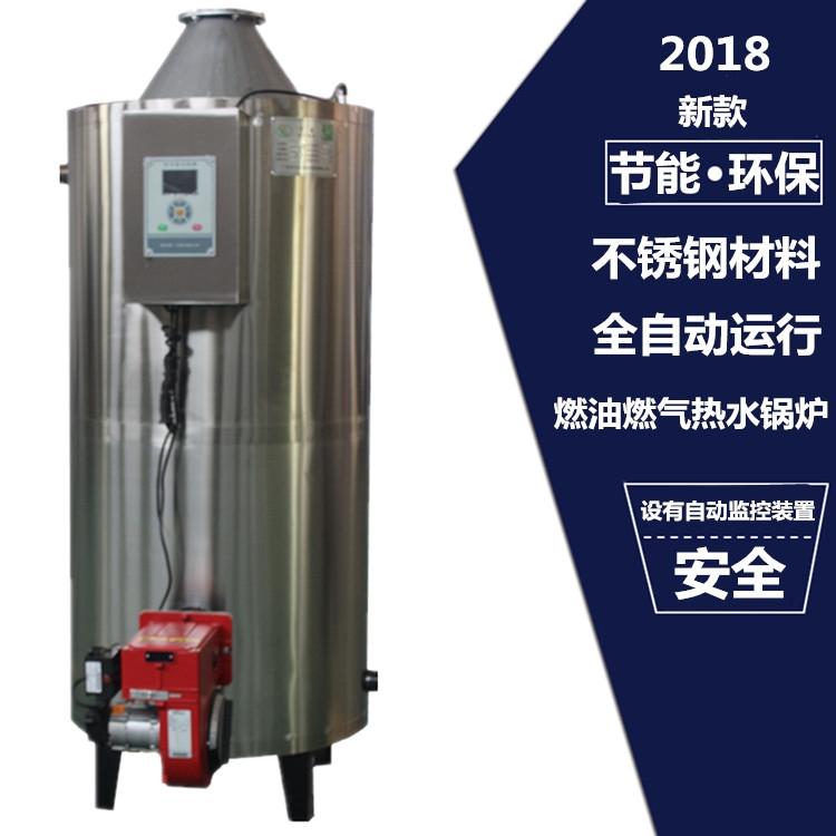 燃油(气)常压热水锅炉 广州热水锅炉 宇益锅炉