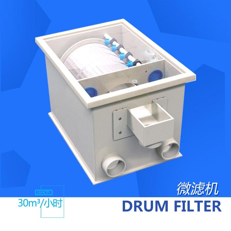 广州微滤机滤水设备丨微滤机批发丨微滤机价格丨微滤机哪家好