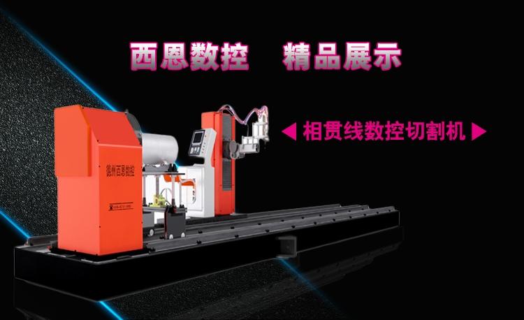 五轴数控圆管相贯线切割机 大型管材钢切割机