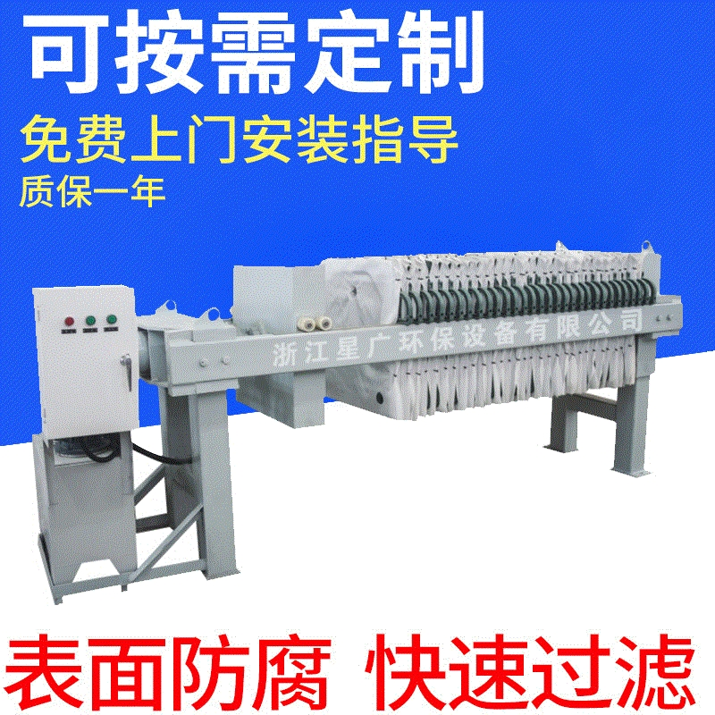 压滤机,板框压滤机,隔膜压滤机,厢式压滤机,小型压滤机,全自动压滤机