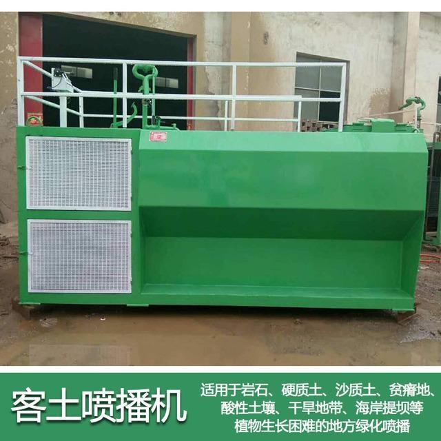 护坡绿化液压喷播机