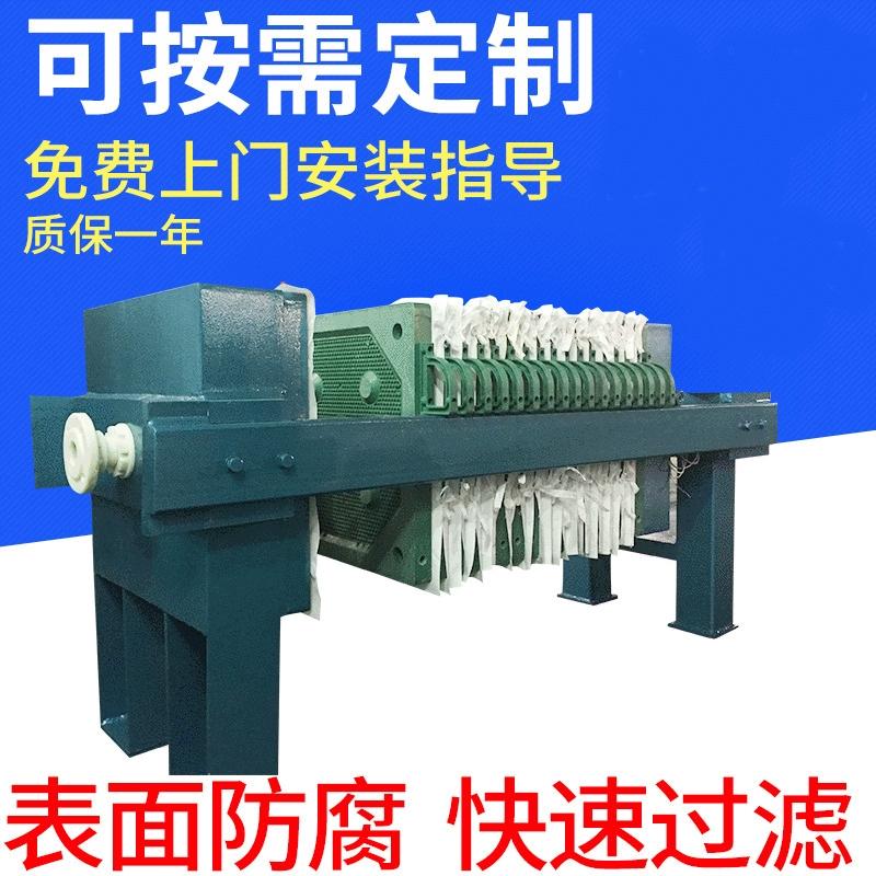 小型压滤机