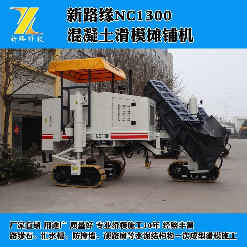 国内混凝土滑模摊铺机品牌-徐州新路缘nc1300混凝土滑模摊铺机