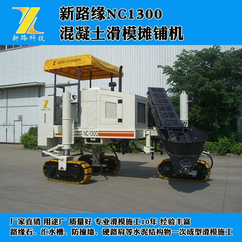 新路缘滑模摊铺机-混凝土滑模摊铺机价格-混凝土路缘石滑模机