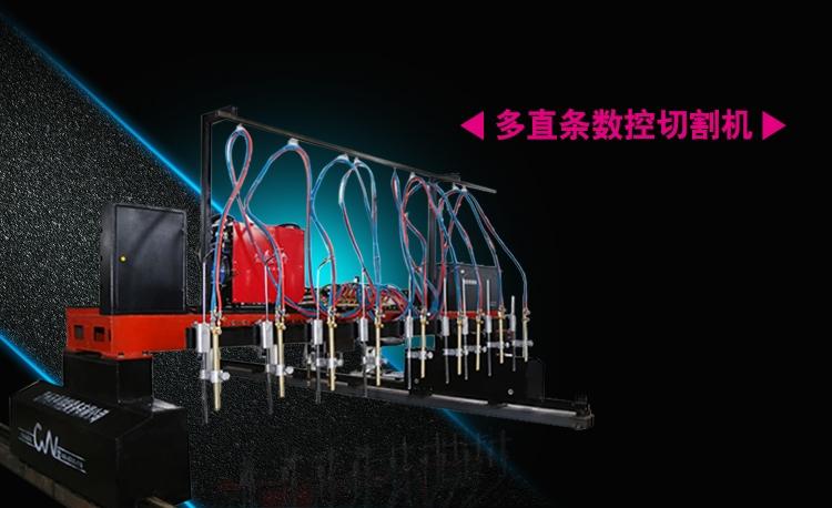龙门式数控火焰切割机 电动带直条数控火焰切割机