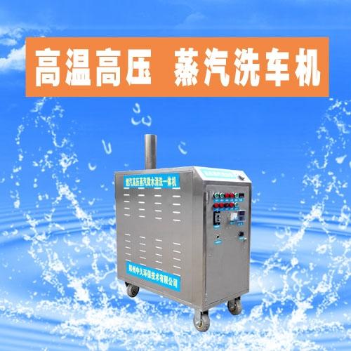 移动蒸汽洗车机厂家 商用多功能蒸汽洗车机价格及图片