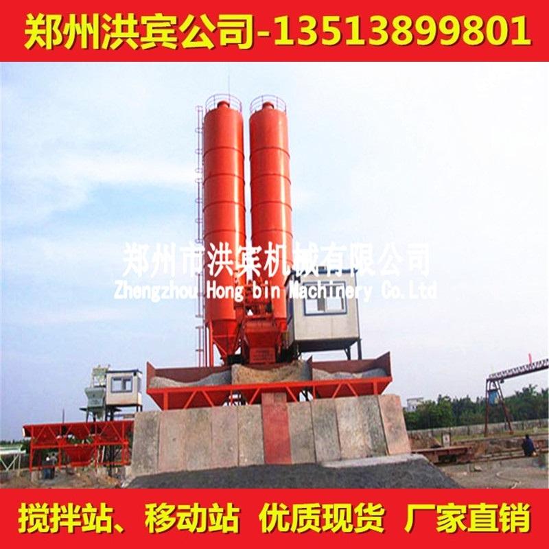 HZS50型混凝土搅拌站