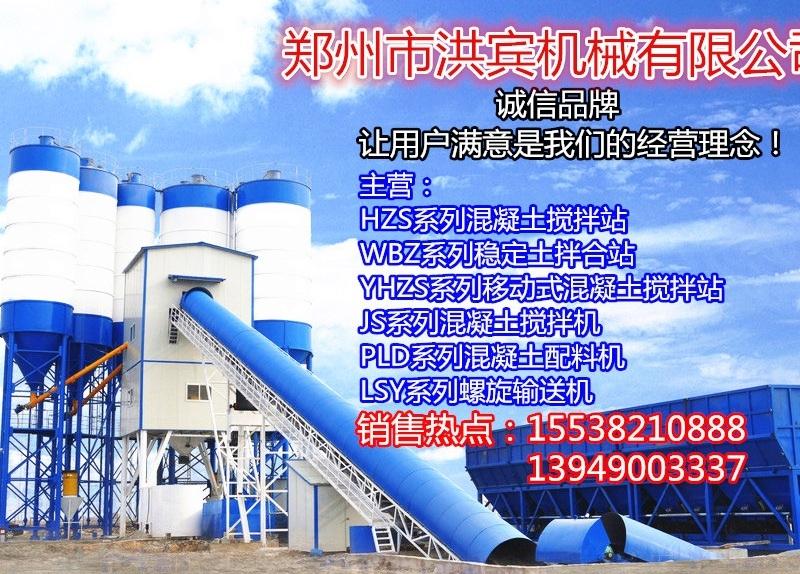 郑州洪宾公司厂家直供HZS系列混凝土搅拌站设备,诚信品牌源头直供