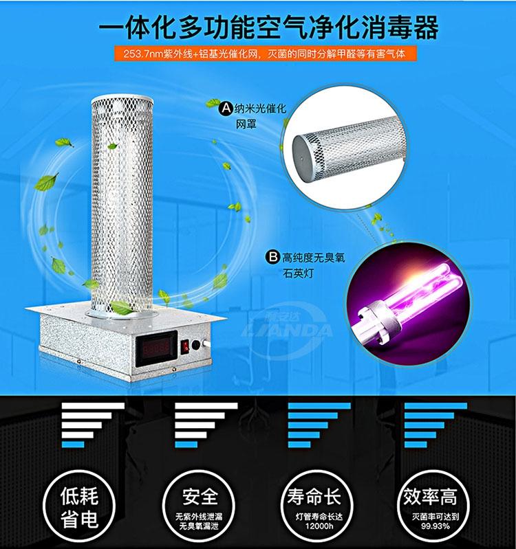 管道插入式紫外线空气消毒器