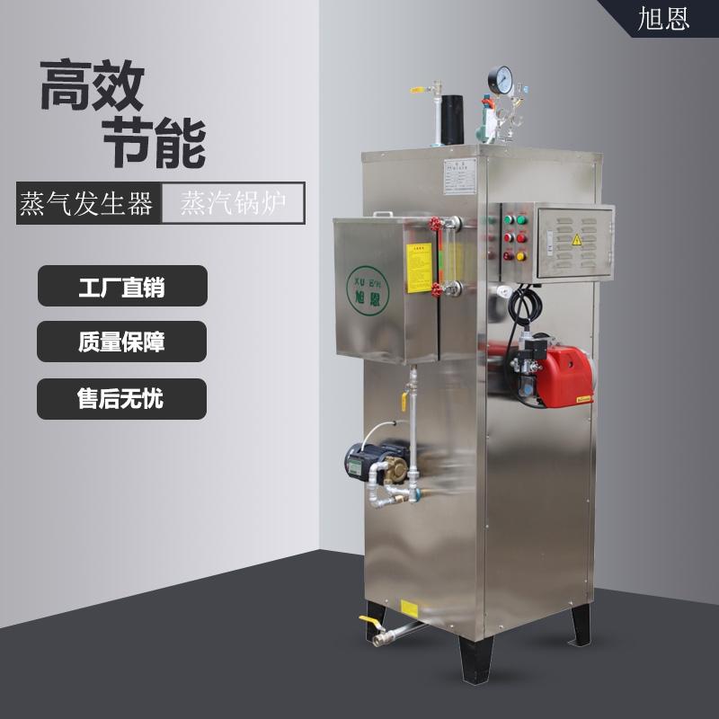广州旭恩24kw燃柴油蒸汽发生器厂家**