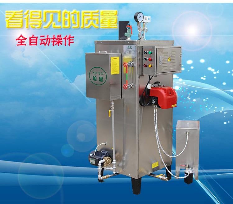 蒸汽发生器厂家**广东旭恩牌蒸汽发生器型*规格齐全