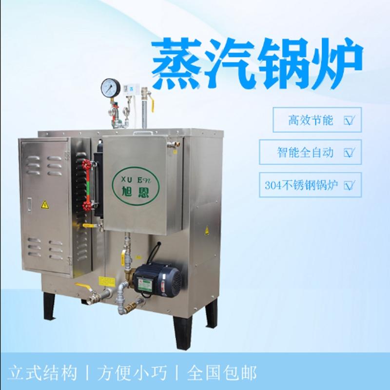 旭恩新能源设备生物质节能环保蒸汽发生器哪里好