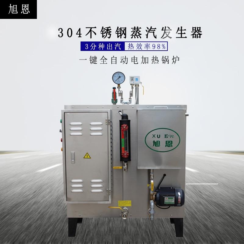 橡胶厂供热供汽用旭恩300KG全自动燃油蒸气发生器免**
