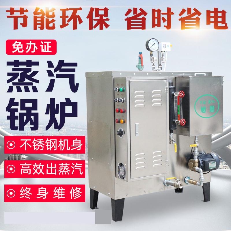 ****80KG燃气蒸汽锅炉自动天然气蒸汽发生器优质