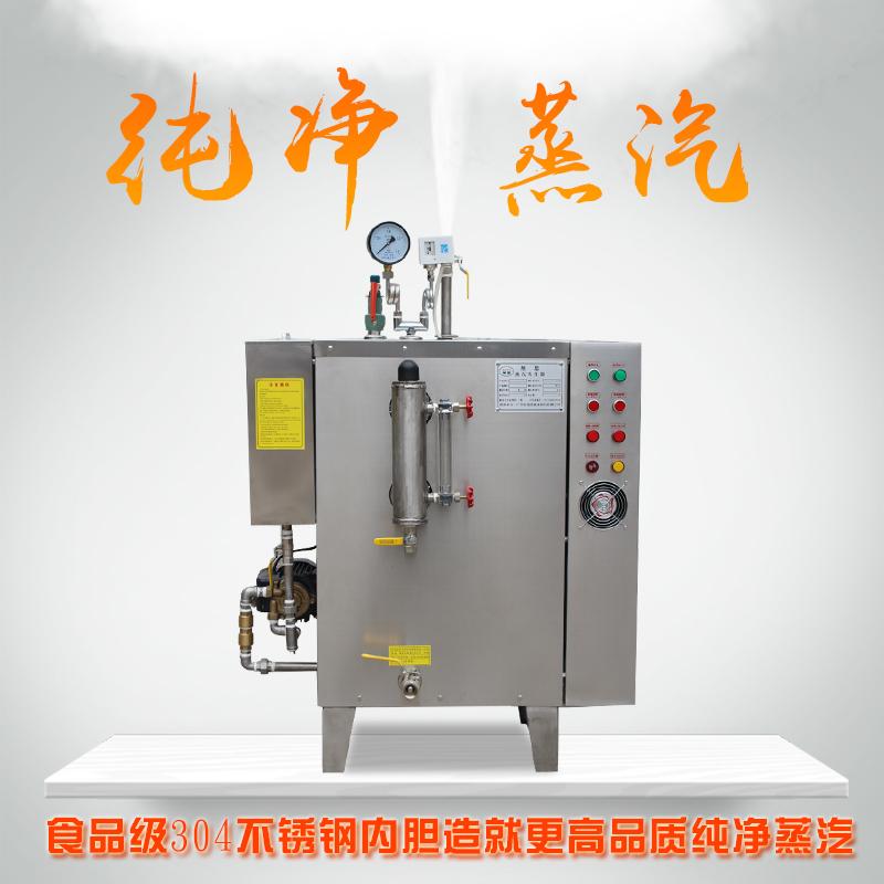 广州旭恩全自动24kw燃柴油蒸汽发生器
