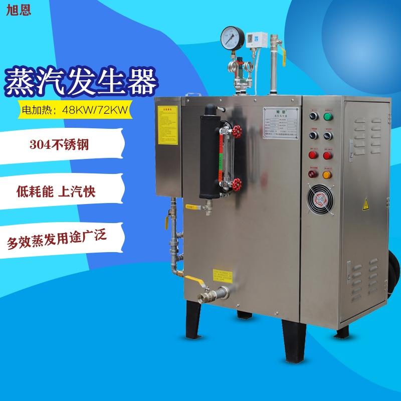 一小时内可以蒸一千斤糯米。电蒸汽发生器有多大?