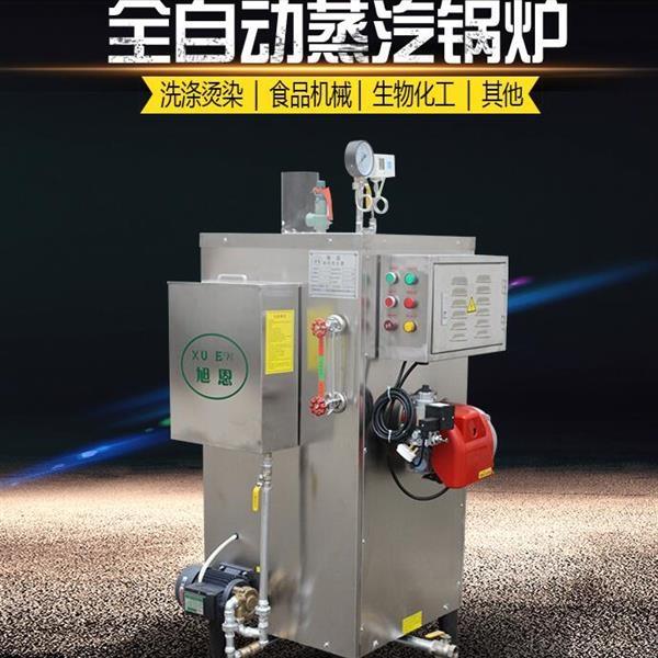 旭恩24kw全自动节能蒸汽发生器厂家**