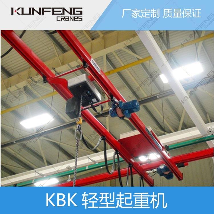KBK轨道起重机-KBK行车-KBK天车厂家