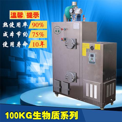 全自动生物质蒸汽发生器直*锅炉