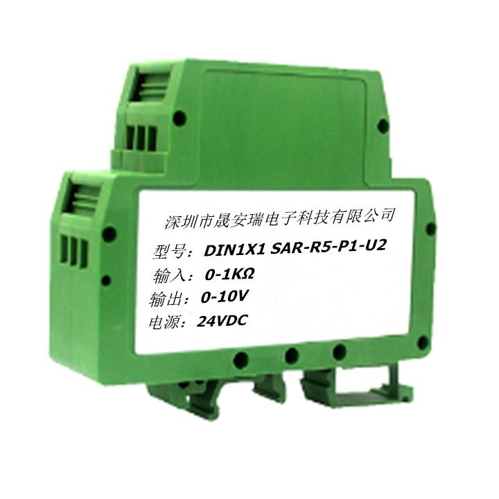 电位计/电阻0-10kΩ,0-1kΩ转0-5V隔离变送器