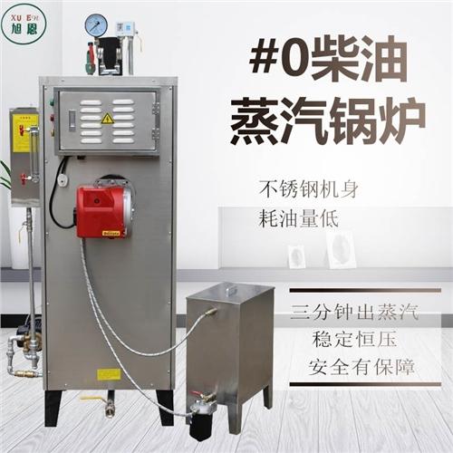 旭恩72KW不锈钢内胆电加热蒸汽发生器锅炉