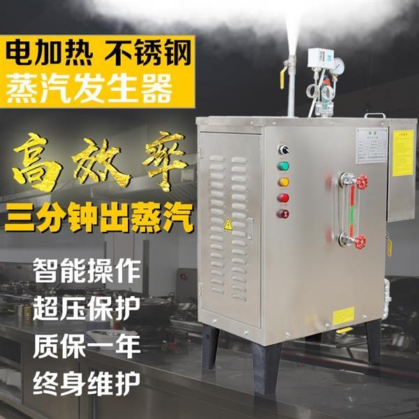 蒸气发生器,电镀槽加热器,蒸汽锅炉,反应釜