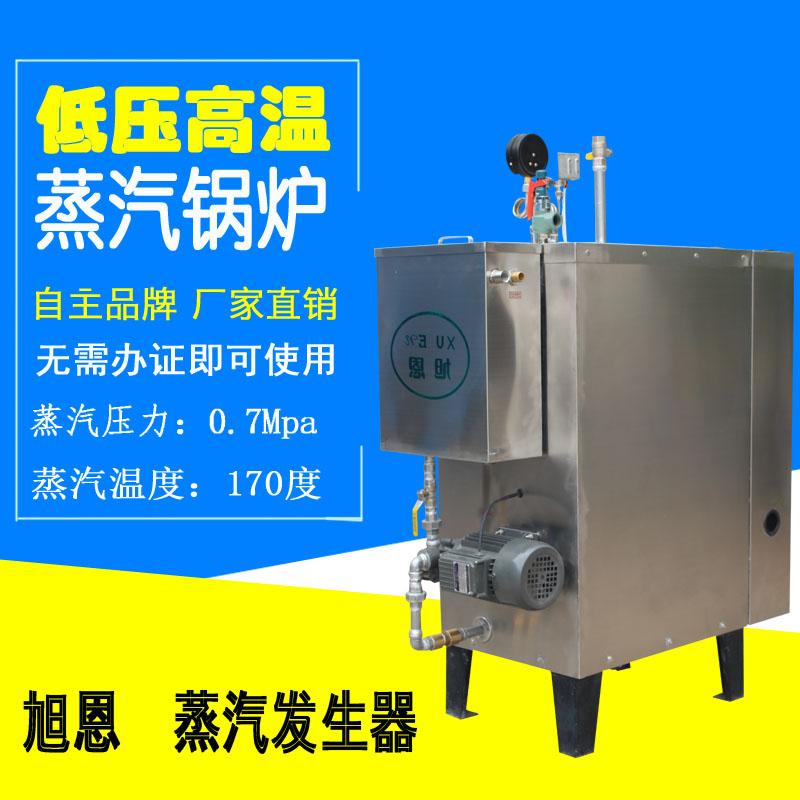 **72KW电加热混凝土养护蒸汽发生器包邮