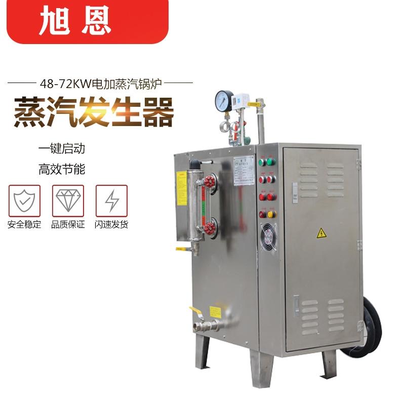 旭恩9KW全自动电加热蒸汽发生器小型蒸汽锅炉应用预案