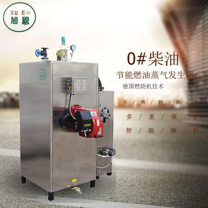 旭恩全自动24KW小型蒸汽发生器商用立式蒸汽锅炉食品加工蒸汽机