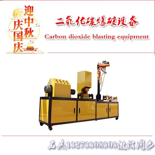 二氧化碳无震动爆破设备