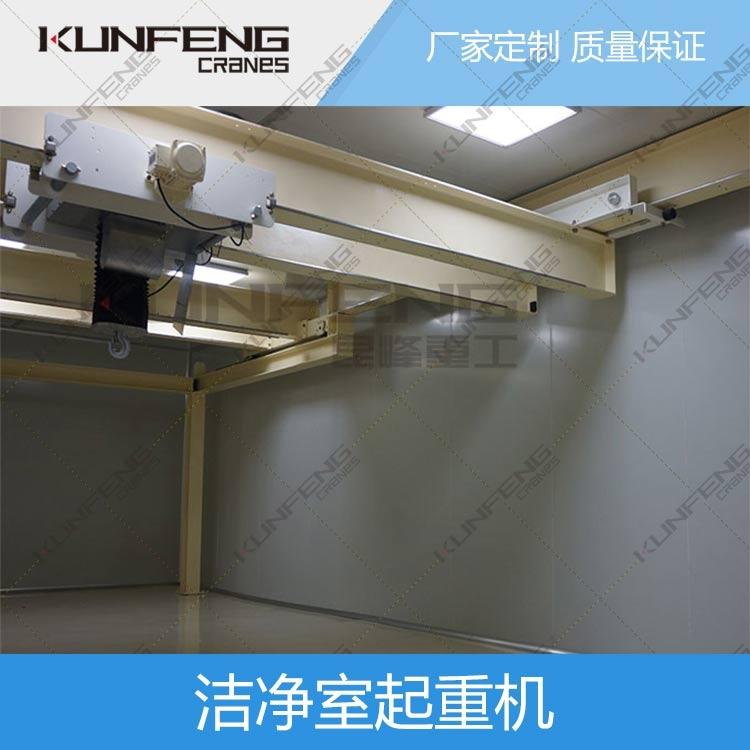 杭州洁净室航吊制造商
