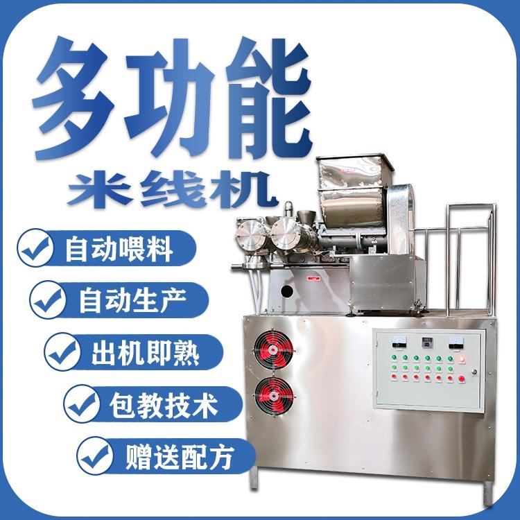 米线机装有自动温空装置